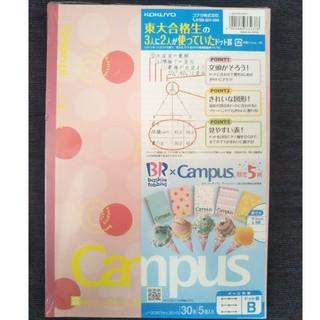 コクヨ(コクヨ)のCampusノート限定柄5冊セット!(ノート/メモ帳/ふせん)