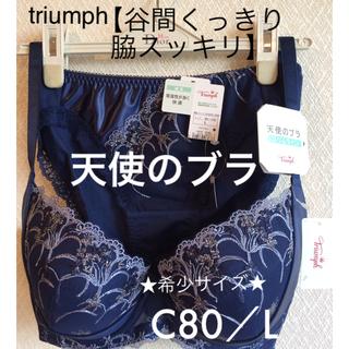 トリンプ(Triumph)の【新品タグ付】★希少サイズ★triumph天使のブラC80L(ブラ&ショーツセット)
