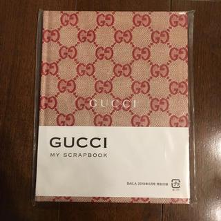 グッチ(Gucci)のGUCCI付録 未開封(ノート/メモ帳/ふせん)