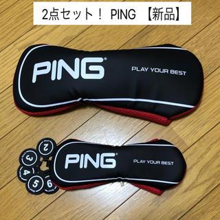 ピン(PING)の2点セット!PING ピン ゴルフ ドライバーカバー ハイブリッドカバー (バッグ)