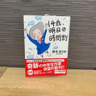 ショウガクカン(小学館)の14歳 明日の時間割    鈴木るりか(文学/小説)