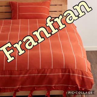 フランフラン(Francfranc)のフランフラン  掛け布団カバー 麻がサラッと♡パッケージ無しでお安く(シーツ/カバー)
