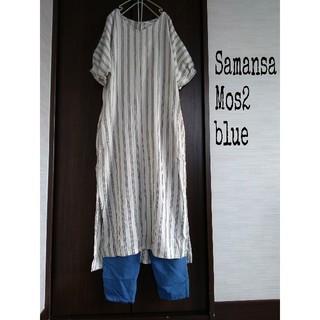サマンサモスモス(SM2)の【Samansa Mos2 blue】ストライプ スリット ワンピース(ロングワンピース/マキシワンピース)