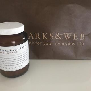 マークスアンドウェブ(MARKS&WEB)のMARKS&WEB ハーバルバスソルト レモングラス 240g(入浴剤/バスソルト)
