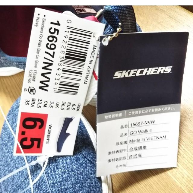 SKECHERS(スケッチャーズ)のスケッチャーズ 23.5cm スリッポン 新品 レディースの靴/シューズ(スリッポン/モカシン)の商品写真