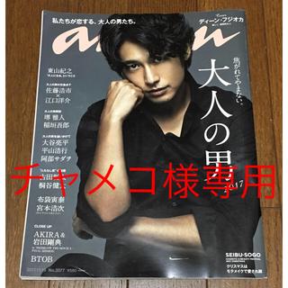 マガジンハウス - anan 大人の男☆2017年11月15日 No.2077☆ディーン・フジオカ他