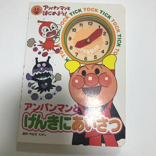 アンパンマン(アンパンマン)のアンパンとげんきにあいさつ(絵本/児童書)