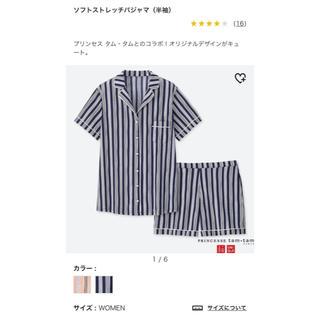 ユニクロ(UNIQLO)のUNIQLO☆ソフトストレッチパジャマ 新品(パジャマ)