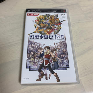 PlayStation Portable - pspソフト 幻想水滸伝1.2