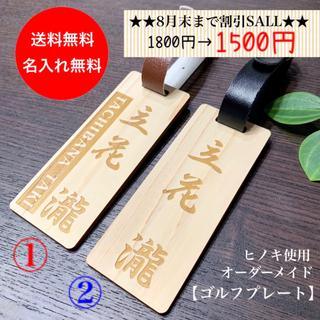 【ヒノキ使用】送料・名入れ無料 両面彫り ゴルフプレート オーダー受付(その他)