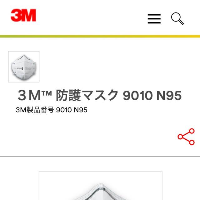 フィットマスク | 【3M 防護マスク 9010 N95】 18枚の通販 by Noko's shop