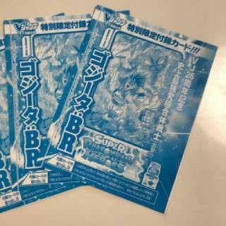 ドラゴンボール - ゴジータ:BR Vジャンプ7月号付録×2