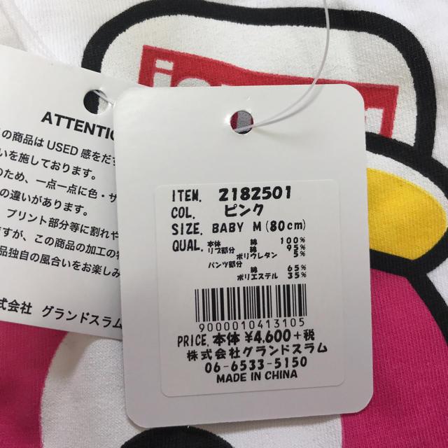JAM(ジャム)のeliy様専用♡ キッズ/ベビー/マタニティのベビー服(~85cm)(カバーオール)の商品写真