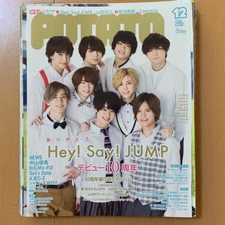 ヘイセイジャンプ(Hey! Say! JUMP)のHey!Say!JUMP 切り抜き まとめ売り(アート/エンタメ/ホビー)