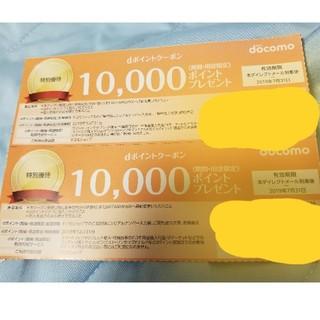 エヌティティドコモ(NTTdocomo)のドコモdポイントクーポン20000円分(その他)
