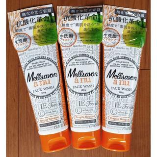メルサボン(Mellsavon)のメルサボン アニュ モイスチャークリア3本セット(洗顔料)
