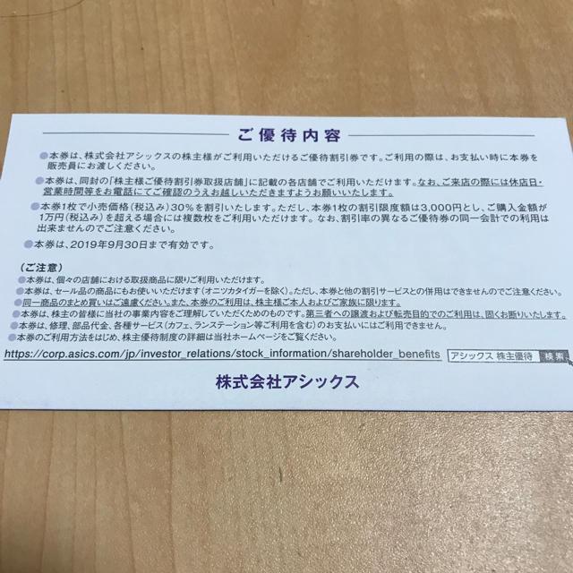 asics(アシックス)のアシックス 株主優待券 チケットの優待券/割引券(ショッピング)の商品写真