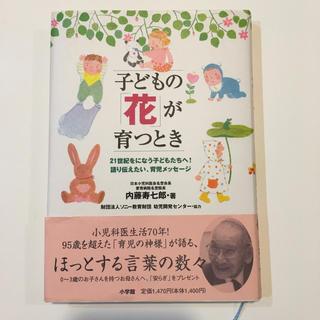 ショウガクカン(小学館)の子どもの「花」が育つとき (住まい/暮らし/子育て)