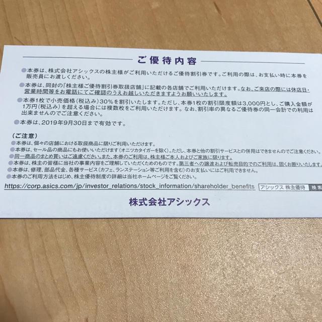 asics(アシックス)のアシックス株主優待券2枚 スポーツ/アウトドアのランニング(その他)の商品写真