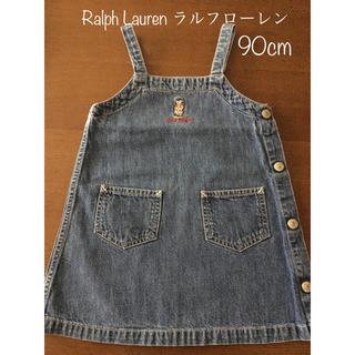 ラルフローレン(Ralph Lauren)のRalph Lauren ラルフローレン デニム ジャンパースカート 90(ワンピース)