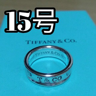 ☆鏡面仕上げ☆ 15号 TIFFANY 1837 ティファニー リング 指輪
