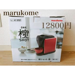 パナソニック(Panasonic)の半額以下!新品、未使用 定価12800円!マルコメ 椀ショット 極(調理機器)