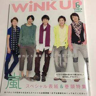 キンプリ Wink UP 2013年6月号