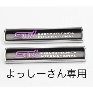 スバル(スバル)の【新品】SUBARU スバル STIロゴ 3Dエンブレムステッカー 色:ブラック(車外アクセサリ)