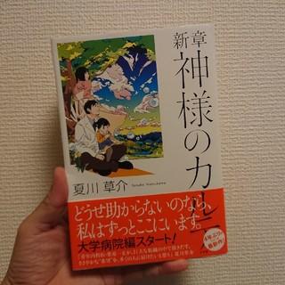 ショウガクカン(小学館)の新章 神様のカルテ 夏川草介(文学/小説)