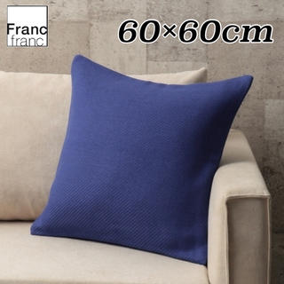 フランフラン(Francfranc)の❤新品タグ付き フランフラン シャンプレ クッションカバー【ネイビー】❤(クッションカバー)