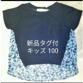 THE SHOP TK - ㈱ワールド★THE SHOP TK★紺×花柄 Tシャツ サイズ100 バイカラー