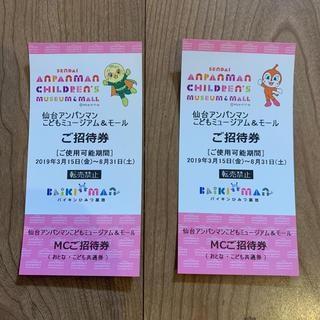 アンパンマン(アンパンマン)の仙台アンパンマンミュージアム チケット 大人2枚(遊園地/テーマパーク)