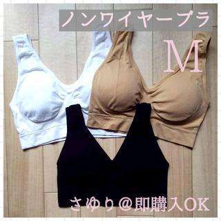【白黒ベージュM】ノンワイヤー ブラ お得な3枚セット♪(ブラ)