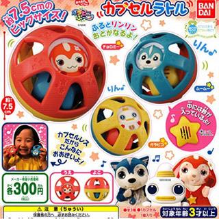 バンダイ(BANDAI)のガラピコぷ〜 カプセルラトル(知育玩具)