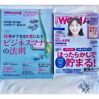 日経BP - 雑誌 2冊