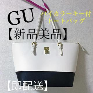 ジーユー(GU)の【1週間限定価格】【新品】GU バイカラー キー付きトートバック(トートバッグ)