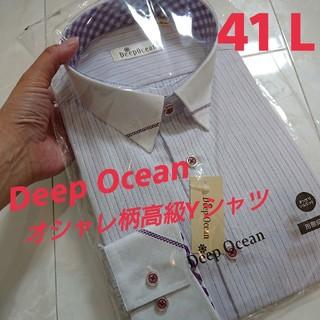 41 L♥定価9000円紳士高級Yシャツ♥長袖 DEEP OCEAN オシャレ柄