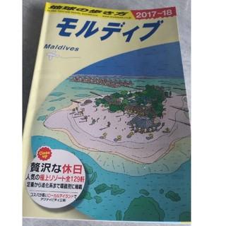 ダイヤモンドシャ(ダイヤモンド社)のモルディブガイドブック 地球の歩き方(地図/旅行ガイド)