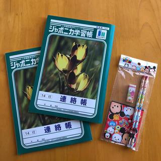 ショウワノート - 連絡帳&文具セット
