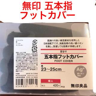 ムジルシリョウヒン(MUJI (無印良品))の無印 五本指フットカバー 23〜25㎝ (ソックス)