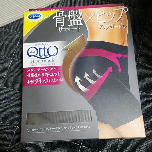 MediQttO(メディキュット)のメディキュット 骨盤サポート×ヒップアップガードル レディースの下着/アンダーウェア(その他)の商品写真