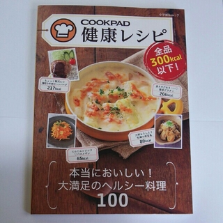 ショウガクカン(小学館)のCOOKPAD 健康レシピ(住まい/暮らし/子育て)