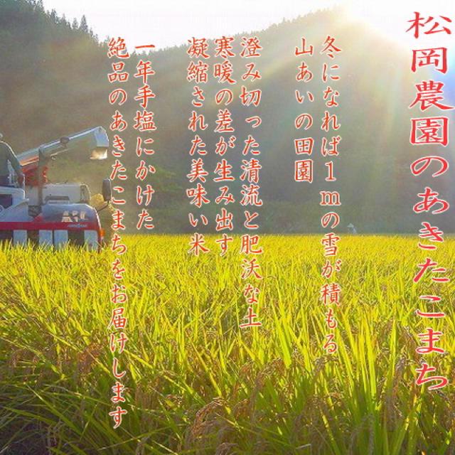 ウルトラマン花子3102 様 専用出品 玄米25キロ(送料込) 食品/飲料/酒の食品(米/穀物)の商品写真