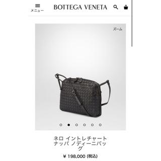 ボッテガヴェネタ(Bottega Veneta)の最終価格 定価18万 Bottega Veneta  ブラック(ショルダーバッグ)