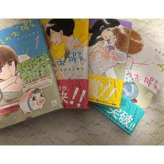 アキタショテン(秋田書店)の凪のお暇 1巻〜4巻 コナリミサト(女性漫画)