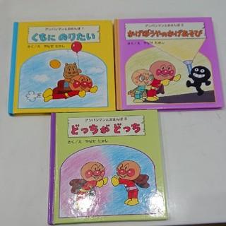 アンパンマン(アンパンマン)のアンパンマンとおさんぽ 三冊セット(絵本/児童書)