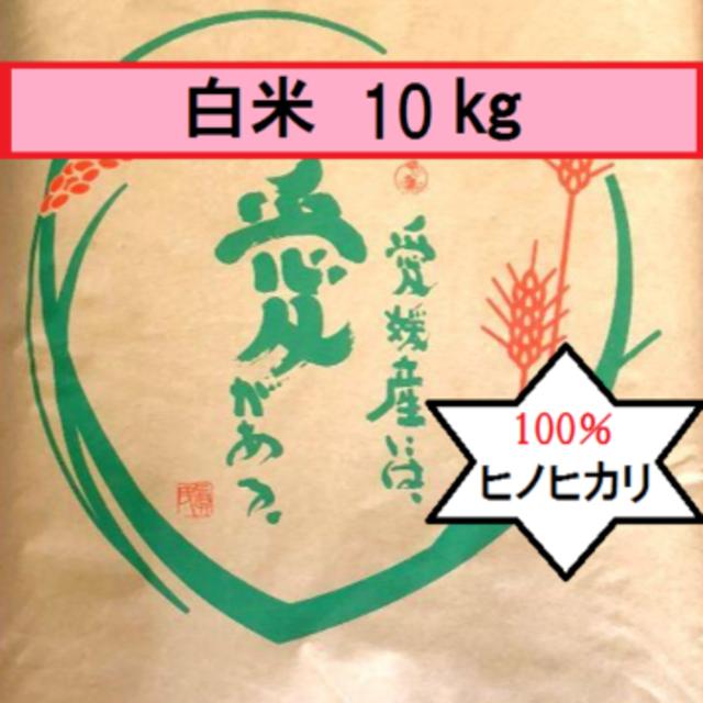 お米 H30 愛媛県産ヒノヒカリ 白米 10㎏ 食品/飲料/酒の食品(米/穀物)の商品写真