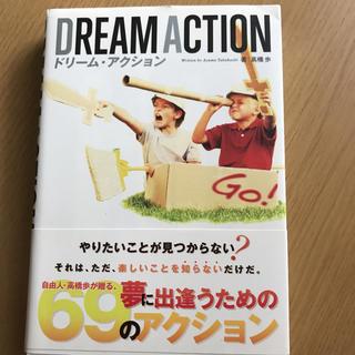 「DREAM ACTION 夢に出逢うためのアクション69」 高橋歩(文学/小説)