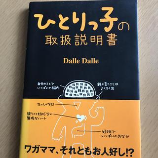 「ひとりっ子の取扱説明書」 Dalle (人文/社会)