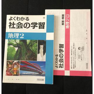 よくわかる社会の学習 地理2 明治図書出版(語学/参考書)